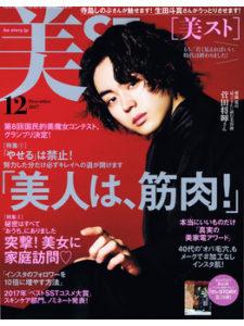 美ST雑誌